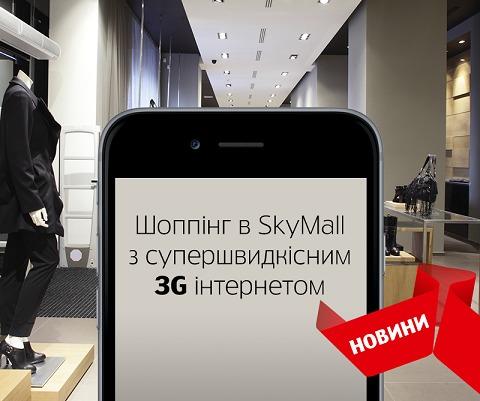 В Киеве появился 3G-интернет от МТС