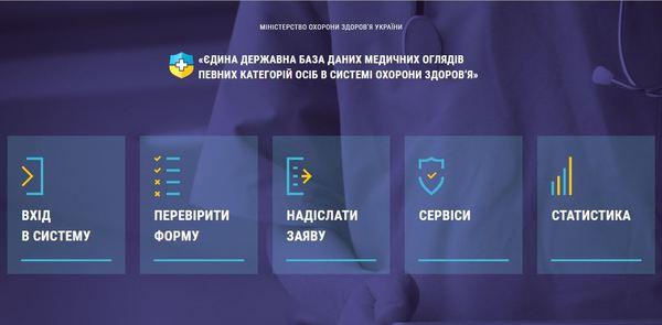 Министерство здравоохранения запустило онлайн-реестр медосмотров. Подделать справку больше не получится.