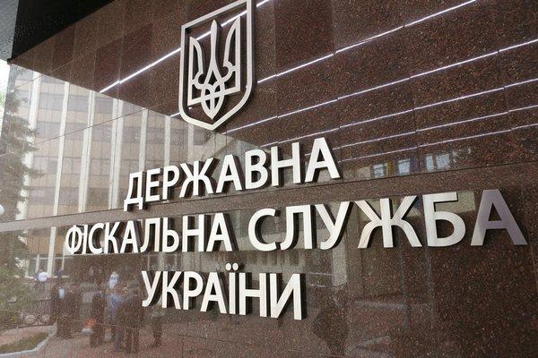 Фискальная служба Украины планирует начать предоставлять все свои услуги в онлайн-режиме