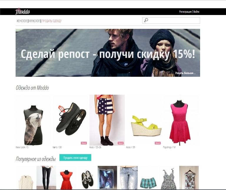 Сайты Продажи Одежды