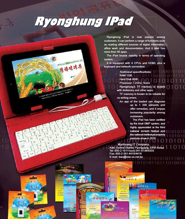 Северная Корея выпустила свой «iPad»