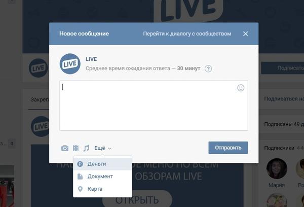 «ВКонтакте» запустила денежные переводы сообществам