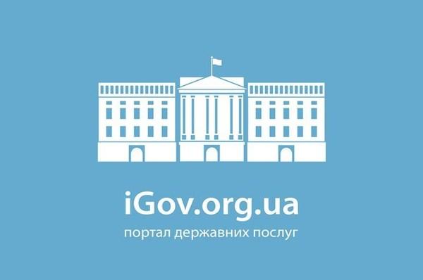 На iGov запущен ряд новых государственных услуг, которые теперь можно получить онлайн