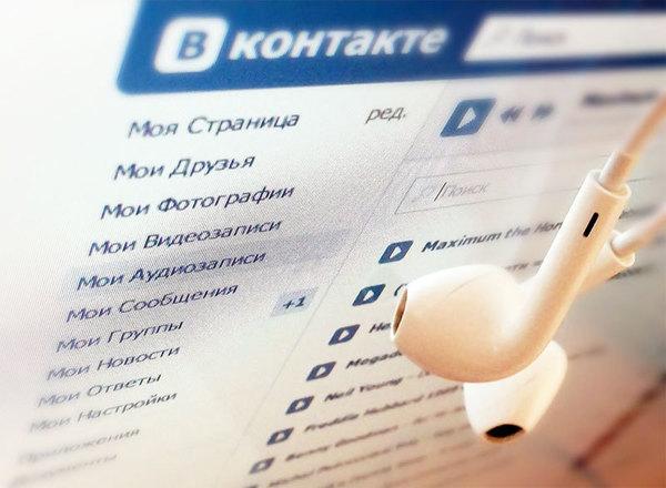 «ВКонтакте» сделает аудиозаписи платными