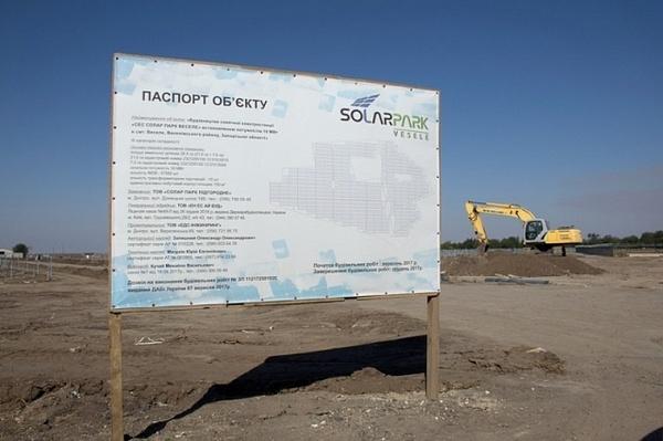 Возле Запорожье на месте заброшенного завода построят крупную солнечную электростанцию