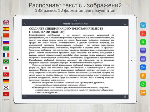 ABBYY выпустила обновление для FineScanner с огромным количеством языков