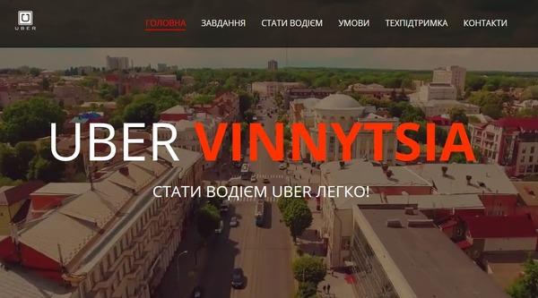 Uber готовится к запуску в Виннице