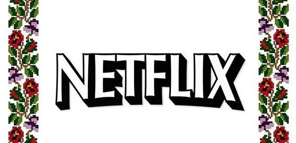 Netflix начал набор сотрудников в Украине