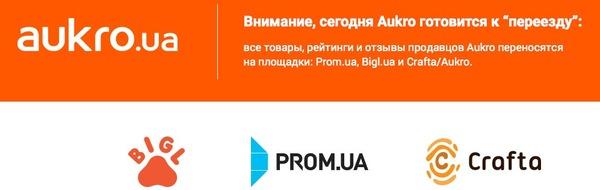 Аукро разместить объявление частные бесплатные объявления газета реклама-шанс