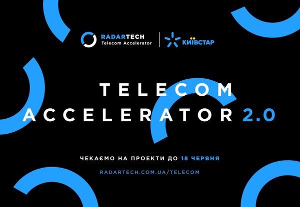 Киевстар ищет стартапы: завершается прием заявок на Телеком-Акселератор 2.0