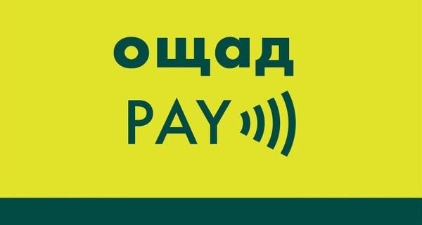 «Ощадбанк» представил собственное приложение для бесконтактных платежей смартфонами