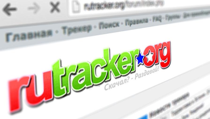 Правообладатели хотят добиться пожизненной блокировки RuTracker