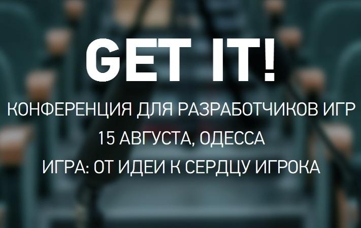 В Одессе пройдет конференция для разработчиков игр Get IT!