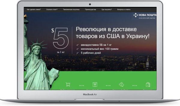 ModnaKasta снизила цены на доставку товаров из Штатов