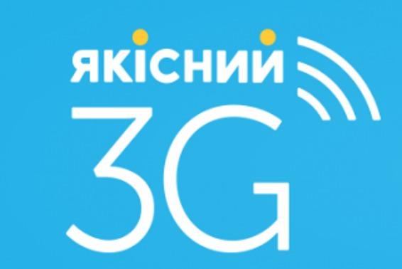 «Киевстар» начал тестирование 3G в 10 новых городах