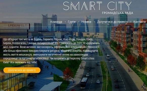 В начале сентября в Киеве состоится хакатон Kyiv Smart City