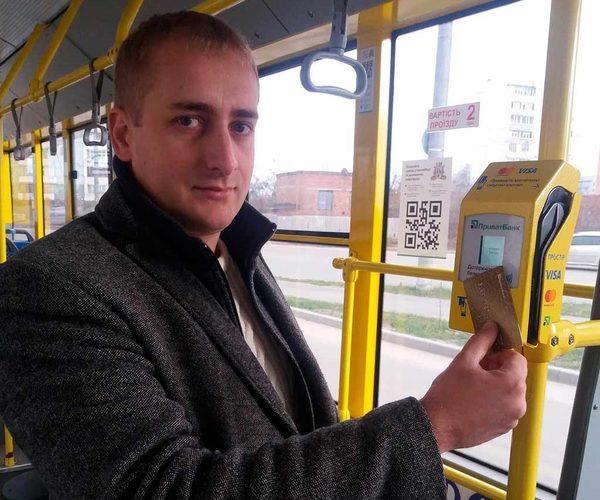 Заплатить за проезд картой можно будет еще в одном городе Украины