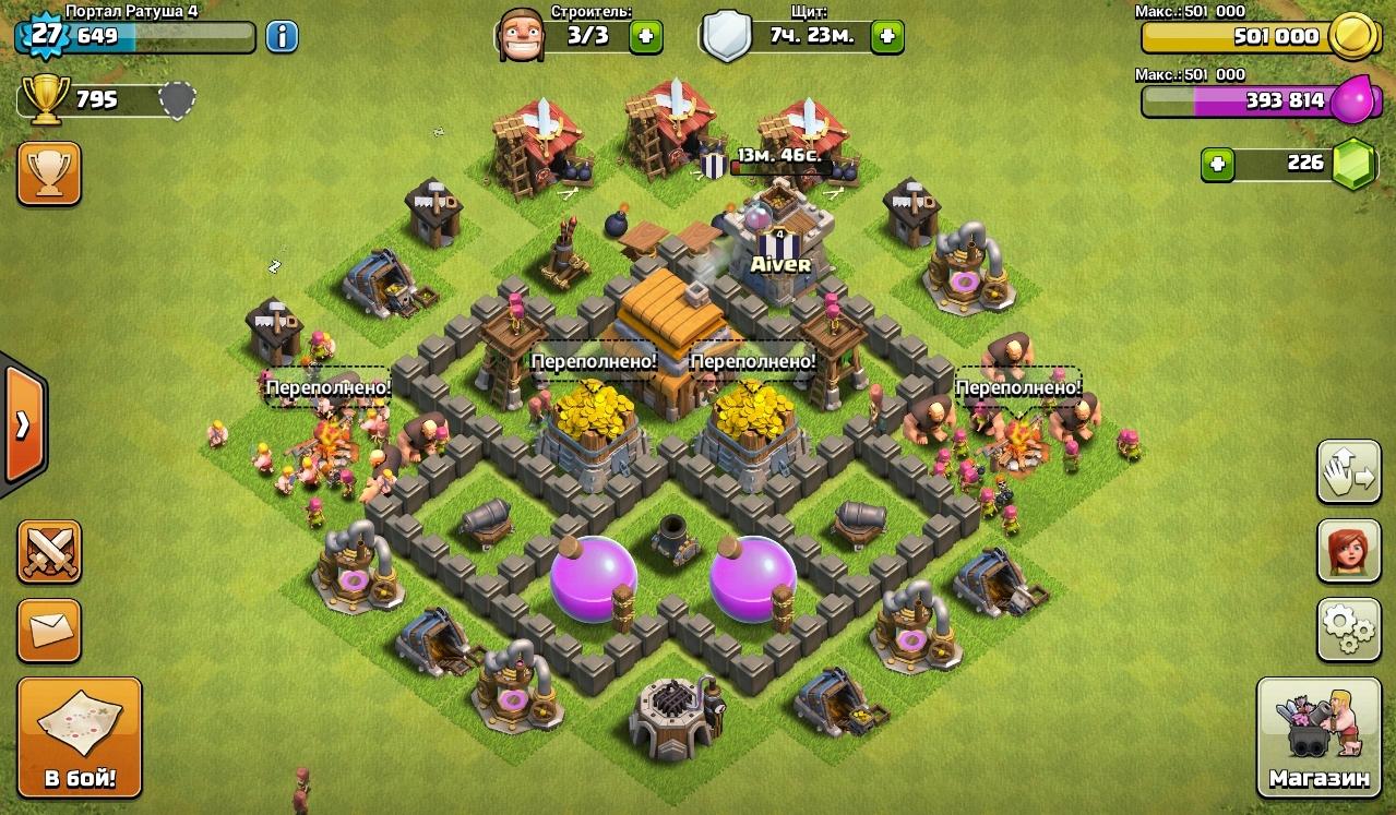 как правильно строить clash of clan 4 ратуша