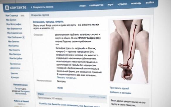 Киберполиция разоблачила группу в «ВКонтакте», которая доводила детей до самоубийства