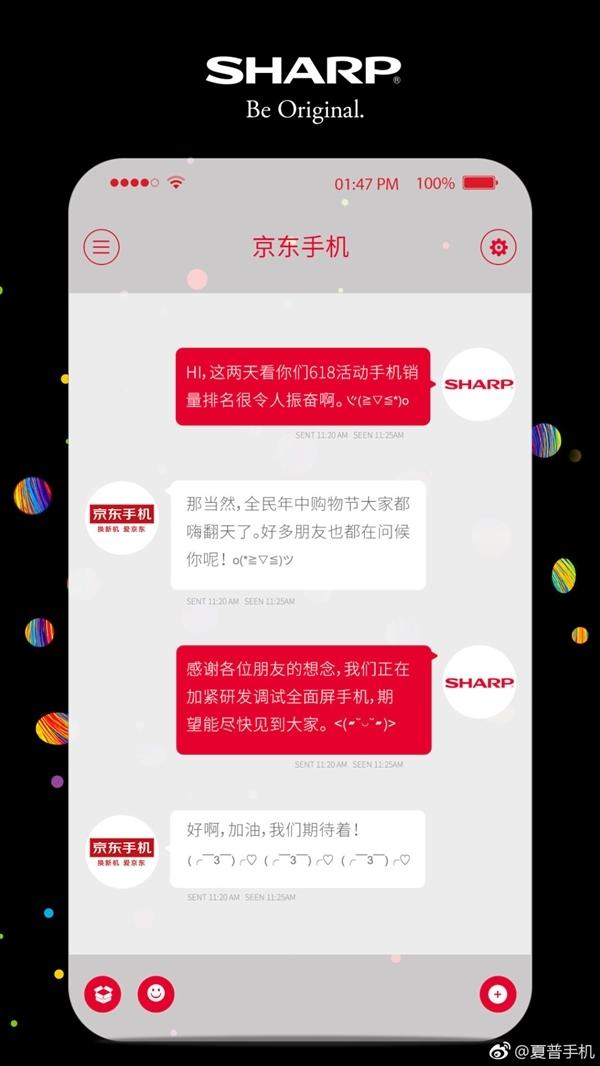 Sharp обещает представить действительно безрамочный смартфон