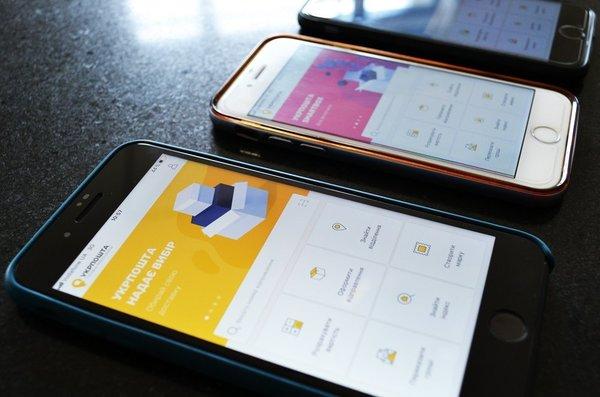 Укрпошта выпустила финальную версию приложения для iOS