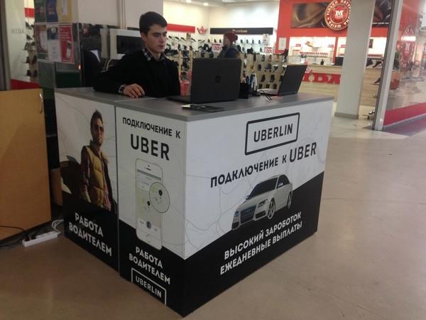 Оформиться водителем Uber в Киеве можно в торговом центре