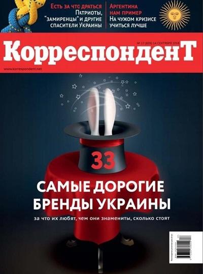 «Киевстар» возглавил рейтинг самых дорогих брендов Украины
