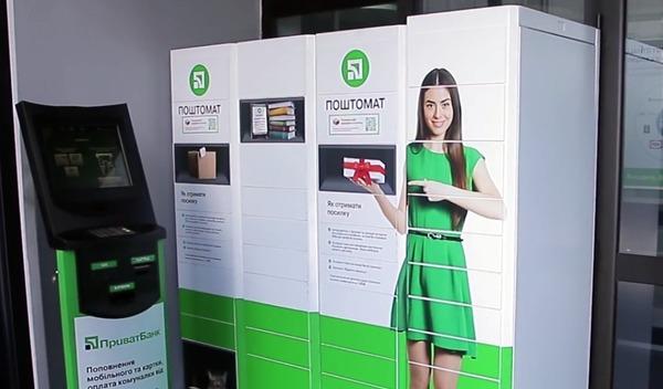 Meest Express купил сеть почтоматов в отделениях «ПриватБанка», которые ранее использовала «Нова пошта»