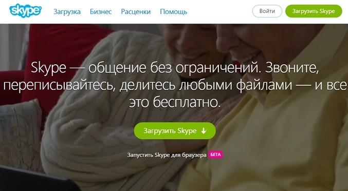 Веб-версия Skype стала доступна всем пользователям