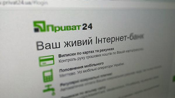 Количество клиентов Privat24 и терминалов самообслуживания превысило число посетителей отделений ПриватБанка
