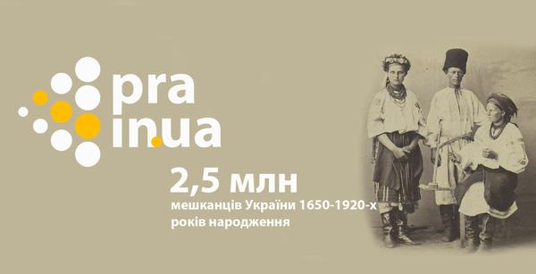 В Украине запустили бесплатную онлайн-базу для исследования родословной