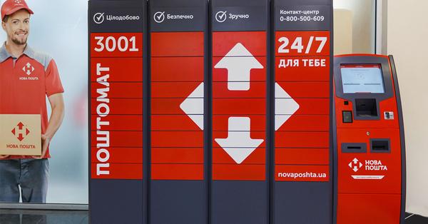 «Нова Пошта» будет развивать сеть почтоматов