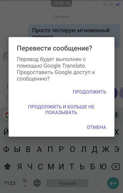 В Viber появилась функция перевода сообщений через Google Translate