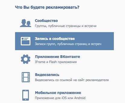 Сообщества в «ВКонтакте» получили возможность рекламного продвижения своих записей