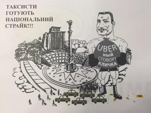 Киевские таксисты выйдут на протесты против Uber
