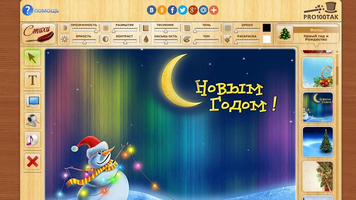 Создаем открытку онлайн, советских актеров