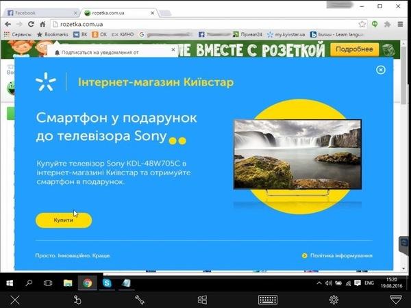 ccf9831e3c27 То есть «Киевстар» ваш трафик фильтрует и подменяет запрошенную вами  информацию под свои желания. Сейчас показывают свой магазин, потом будут  свои новости.