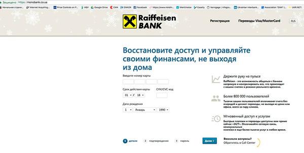 В Украине раскрыли сразу два сайта-подделки, выманивающих данные клиентов банков