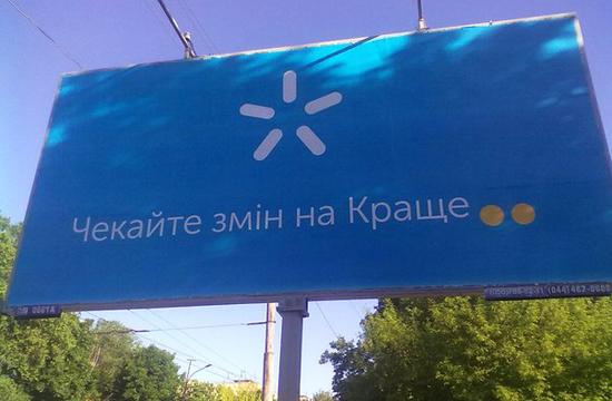 «Киевстар» расширил 3G-покрытие еще на 50 населенных пунктов