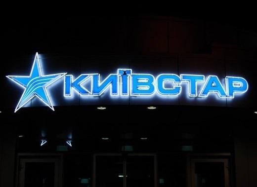 «Киевстар» готовит новые города к запуску 3G и расширяет покрытие в Киевской области