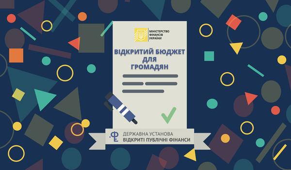 Минфин Украины запустит публичный сайт для отслеживания трат бюджетных средств