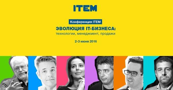 В Днепре пройдет масштабная конференция ITEM