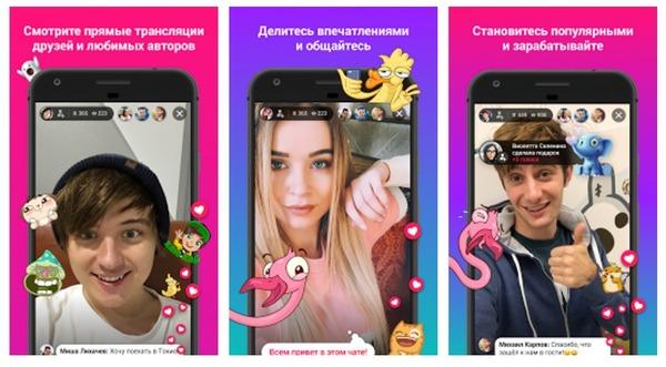 «ВКонтакте» выпустила Android-приложение для ведения прямых трансляций