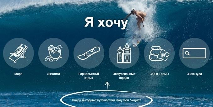 Украинцы запустили туристический сервис, подбирающий путешествие исходя из бюджета
