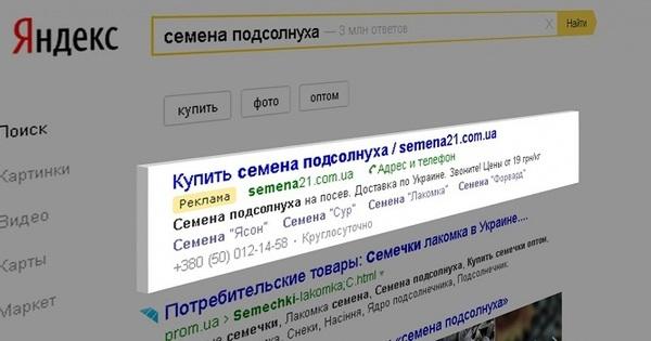 «Яндекс.Директ» отключил возможность создания аккаунтов украинцам