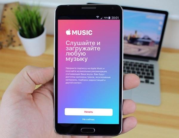Финальная версия Apple Music стала доступна пользователям Android