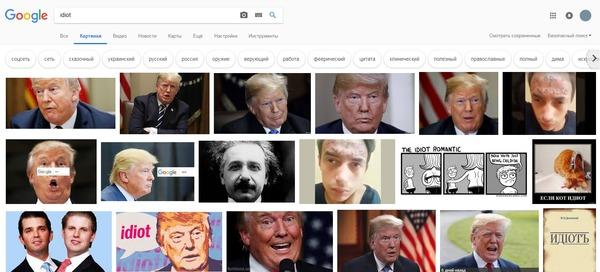Поиск Google считает американского президента «идиотом»