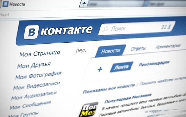 «ВКонтакте» запускает самоуничтожающиеся сообщения