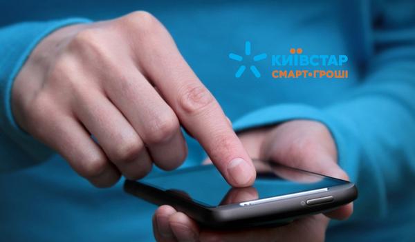 «Киевстар» запускает собственную платформу мобильных платежей