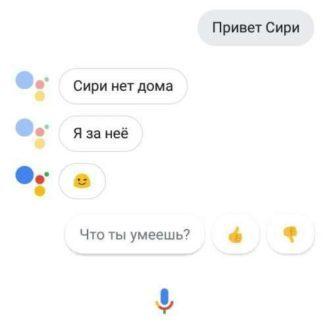 Google Assistant заговорит по-русски